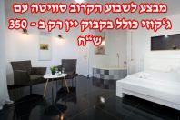 חדרי אירוח הינומה