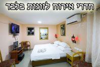 אירוח רומנטי בירושלים לזוגות